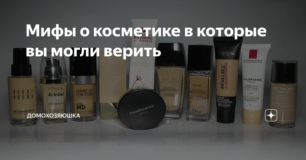 Косметика для жирной кожи: уход и макияж