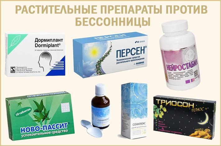 Что делать при бессоннице при климаксе: препараты, народные средства, отзывы
