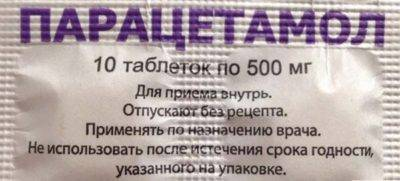 Почему нельзя пить парацетамол